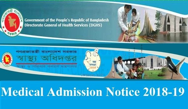 MBBS Admission Notice for Government Medical Colleges in Bangladesh