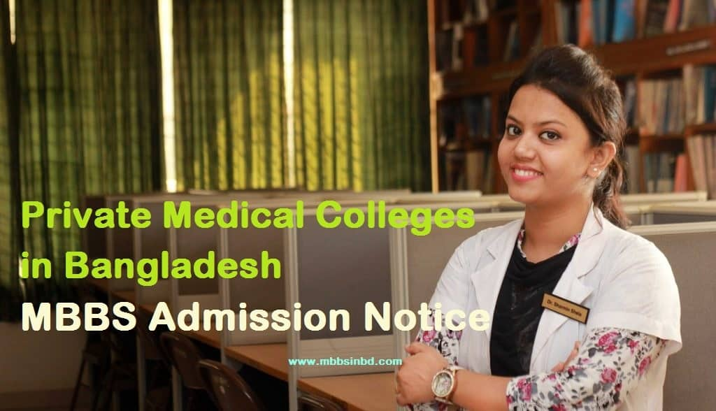 MBBS Admission Notice 2018-19 Private Medical Colleges in Bangladesh